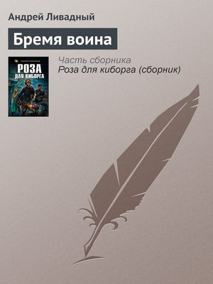cover image of Бремя воина