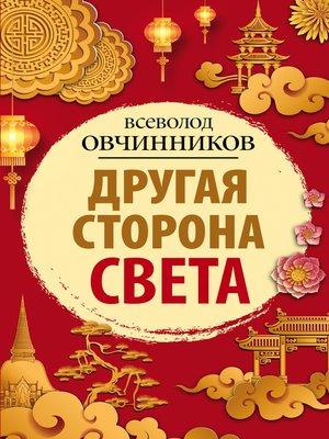 cover image of Другая сторона света (сборник)