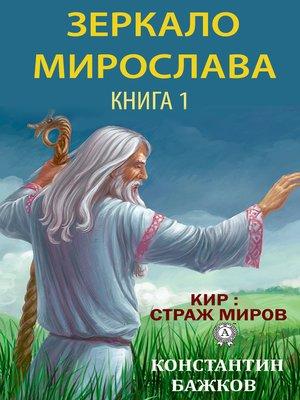 cover image of Огнев лог