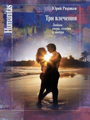 cover image of Три влечения. Любовь