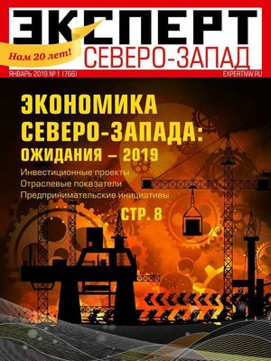 cover image of Эксперт Северо-запад 01-2019