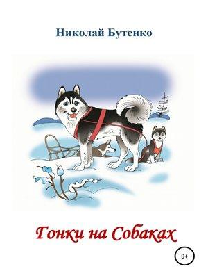 cover image of Гонки на Собаках
