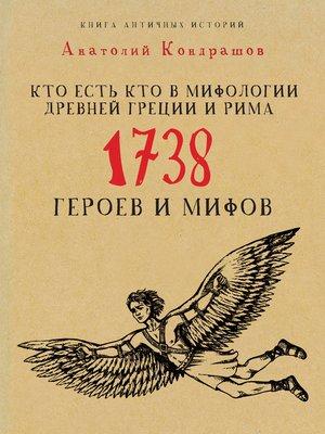 cover image of Кто есть кто в мифологии Древней Греции и Рима. 1738 героев и мифов