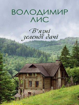 cover image of В'язні зеленої дачі