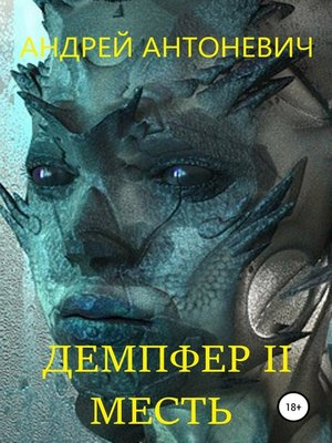 cover image of Демпфер II. Месть