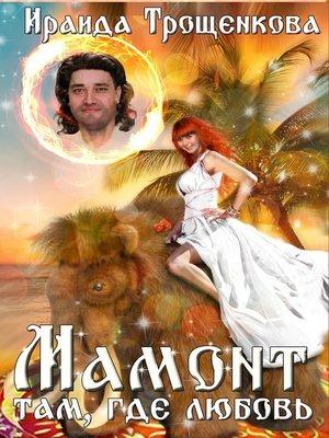 cover image of Мамонт там, где любовь