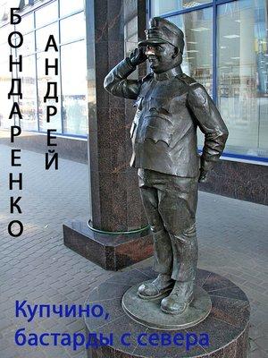 cover image of Купчино, бастарды с севера