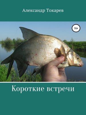 cover image of Короткие встречи