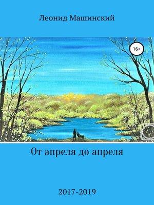 cover image of От апреля до апреля