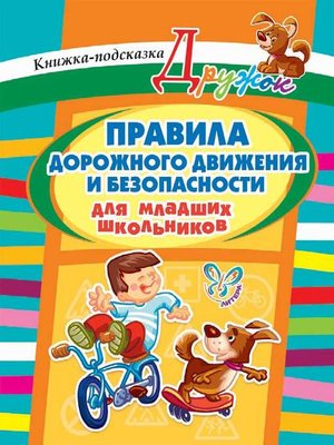 cover image of Правила дорожного движения и безопасности для младших школьников