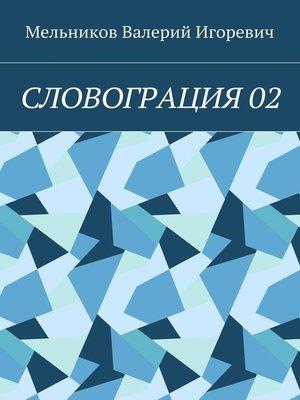 cover image of СЛОВОГРАЦИЯ02