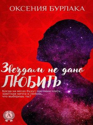 cover image of Звездам не дано любить