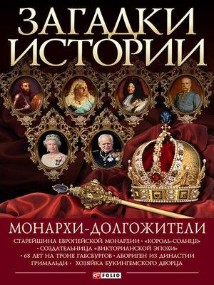 cover image of Монархи-долгожители