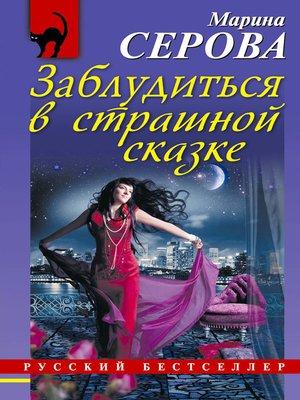 cover image of Заблудиться в страшной сказке