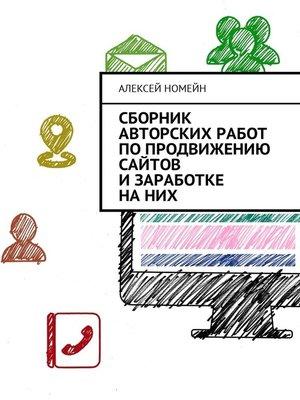 cover image of Сборник авторских работ по продвижению сайтов и заработке на них