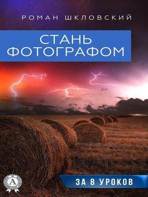 cover image of Стань фотографом за 8 уроков