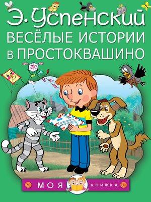 cover image of Весёлые истории в Простоквашино (сборник)