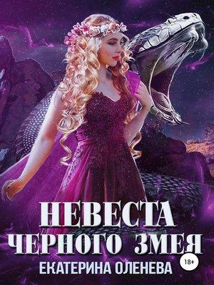 cover image of Невеста Чёрного Змея