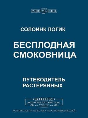 cover image of Бесплодная смоковница