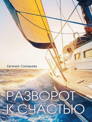 cover image of Разворот ксчастью. Пошаговое руководство, как увидеть свой Путь и изменить жизнь за полгода