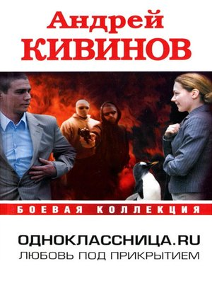 cover image of Одноклассница. ru