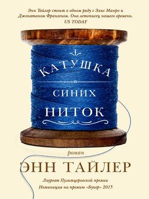 cover image of Катушка синих ниток