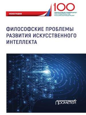 cover image of Философские проблемы развития искусственного интеллекта