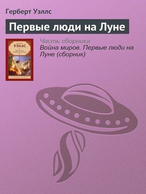 cover image of Первые люди на Луне