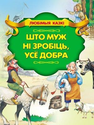 cover image of Што муж ні зробіць, усё добра