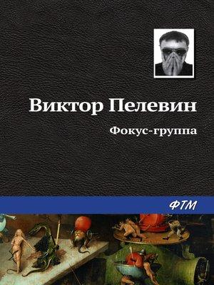 cover image of Фокус-группа