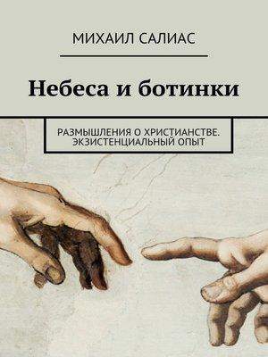cover image of Небеса и ботинки. Размышления о христианстве. Экзистенциальный опыт