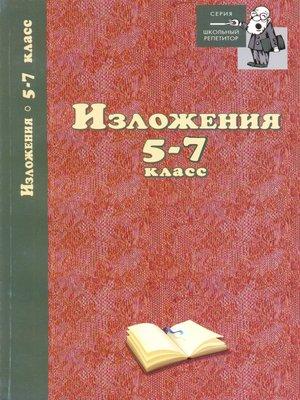 cover image of Изложения. 5–7 классы