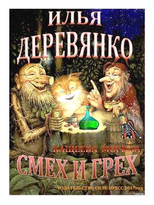 cover image of Кащеева могила