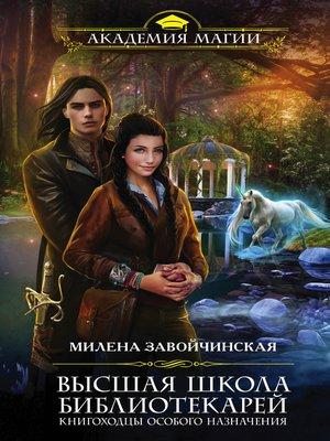 cover image of Книгоходцы особого назначения