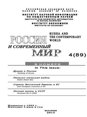 cover image of Россия и современный мир №4 / 2015