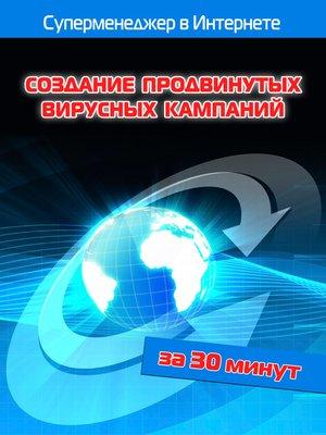 cover image of Создание продвинутых вирусных кампаний