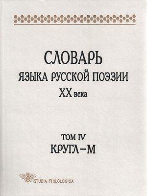 cover image of Словарь языка русской поэзии XX века. Том IV. Кругл – М