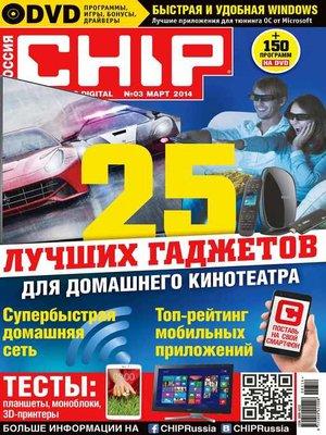 cover image of CHIP. Журнал информационных технологий. №03/2014