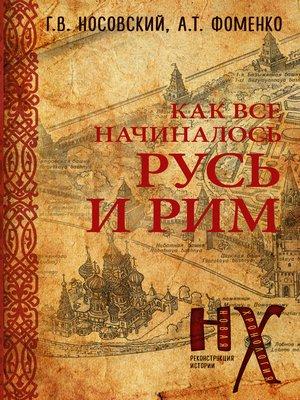 cover image of КАК все начиналось. Русь и Рим