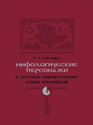 cover image of Мифологические персонажи в системе мировоззрения коми-пермяков
