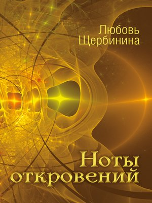 cover image of Ноты откровений