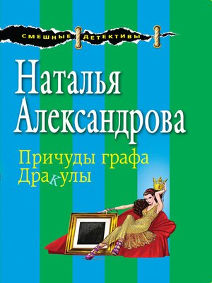 cover image of Причуды графа Дракулы