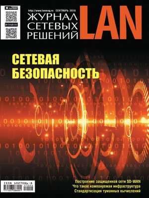 cover image of Журнал сетевых решений / LAN №04/2018