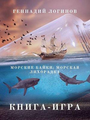 cover image of Морская лихорадка. Интерактивный роман