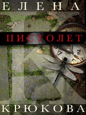 cover image of Пистолет