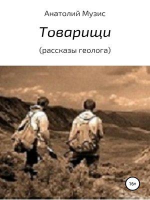 cover image of Товарищи (из рассказов геолога)