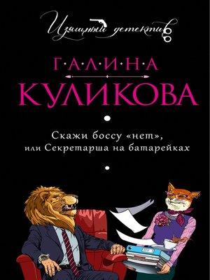 cover image of Скажи боссу «нет», или Секретарша на батарейках