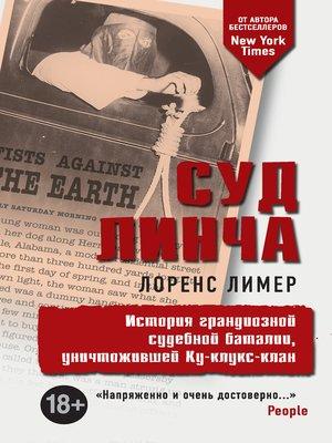 cover image of Суд Линча. История грандиозной судебной баталии, уничтожившей Ку-клукс-клан