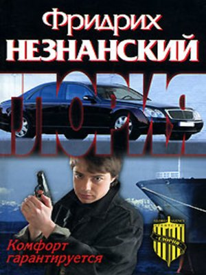 cover image of Комфорт гарантируется