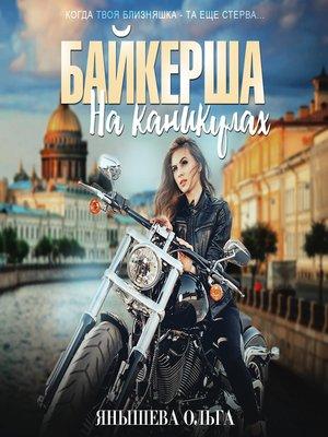 cover image of Байкерша на каникулах